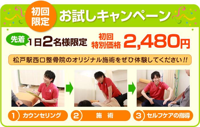 初回特別価格先着1日2名様限定2480円。松戸駅西口整骨院の電話番号:047-393-8108