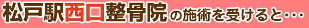 松戸駅西口整骨院の施術を受けると