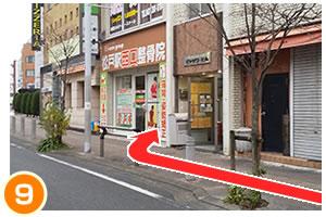 松戸駅西口整骨院