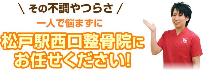 その不調やつらさ一人で悩まずに松戸駅西口整骨院にお任せください!