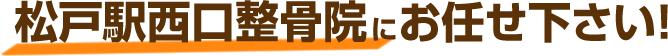 松戸駅西口整骨院にお任せください!