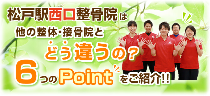 松戸駅西口整骨院は他の整体・接骨院とどう違うの?6つのpointをご紹介!