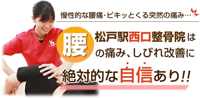 松戸駅西口整骨院は、腰痛、しびれ改善に自信あり!