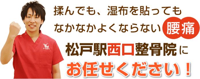揉んでも湿布を貼ってもなかなかよくならない腰痛は松戸駅西口整骨院にお任せ!