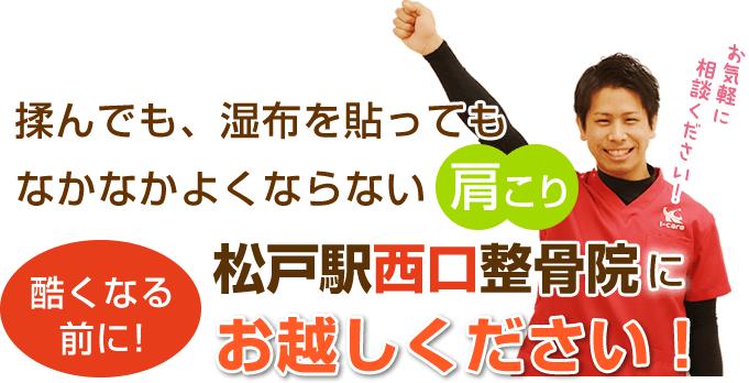 揉んでも、湿布をはってもなかなか良くならない肩こり、ひどくなる前に松戸駅西口整骨院にお越しください