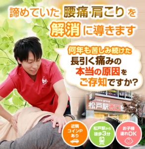 松戸駅西口整骨院のメイン画像